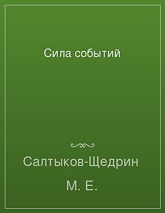 Сила событий Салтыков-Щедрин