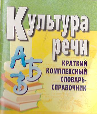 Культура речи Печенёва