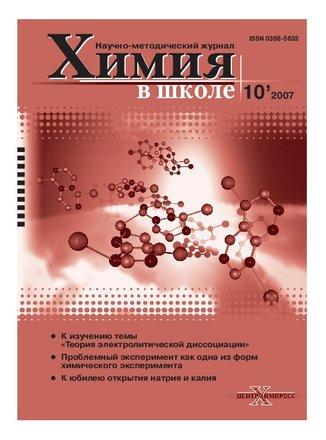 Химия в школе, 2007, № 10