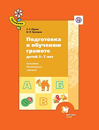 Подготовка к обучению грамоте детей 3-7 лет Журова Кузнецова