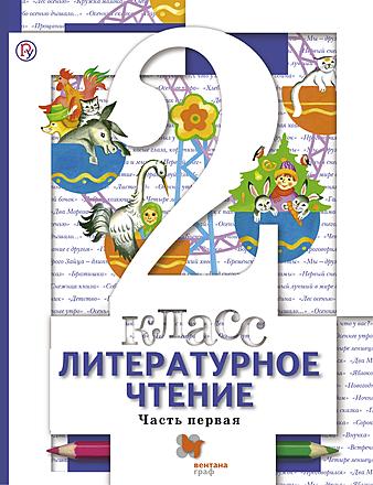 Литературное чтение. 2 класс. Часть 1 Виноградова Хомякова Петрова