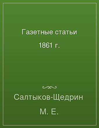 Газетные статьи 1861 г. Салтыков-Щедрин