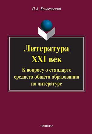 Литература. XXI век: Стандарт содержания образования по литературе в средней школе Колосовский