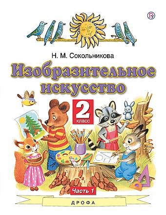 Изобразительное искусство. 2 класс. Часть 1. Электронная форма учебника Сокольникова