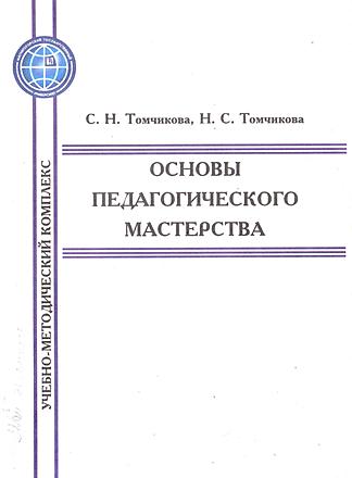 Основы педагогического мастерства Томчикова Томчикова