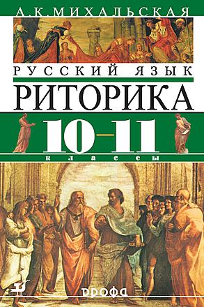 Риторика. 10-11 классы. Учебное пособие Михальская