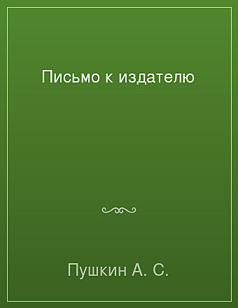 Письмо к издателю Пушкин