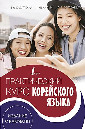 Практический курс корейского языка. Издание с ключами + аудиоприложение LECTA Касаткина Чун Погадаева