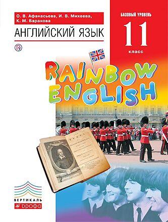 Английский язык. Rainbow English. 11 класс. Аудиоприложение к учебнику Афанасьева Михеева Баранова