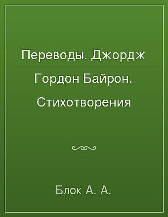 Переводы. Джордж Гордон Байрон. Стихотворения Блок