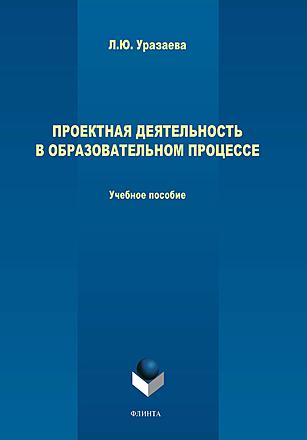 Проектная деятельность в образовательном процессе Уразаева
