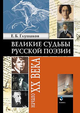 Великие судьбы русской поэзии: Начало XX века Глушаков