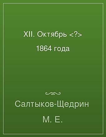XII. Октябрь <?> 1864 года Салтыков-Щедрин
