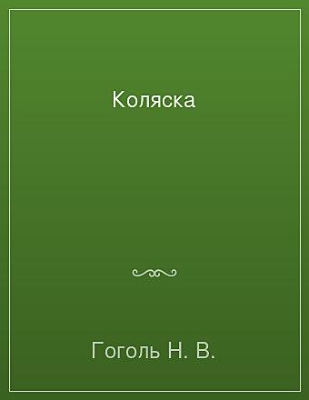 Коляска Гоголь