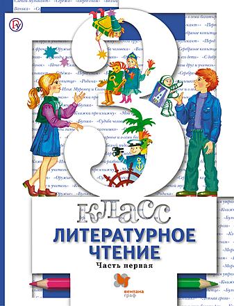 Литературное чтение. 3 класс. Часть 1 Виноградова Хомякова Петрова