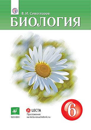 Биология. 6 класс Сивоглазов