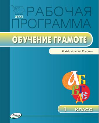 Обучение грамоте. 1 класс. Рабочая программа к УМК Горецкого (Школа России) Максимова