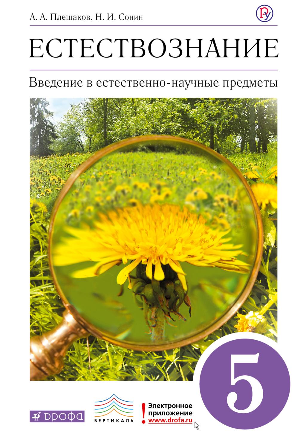 Естествознание. Введение в естественно-научные предметы. 5 класс Сонин Плешаков