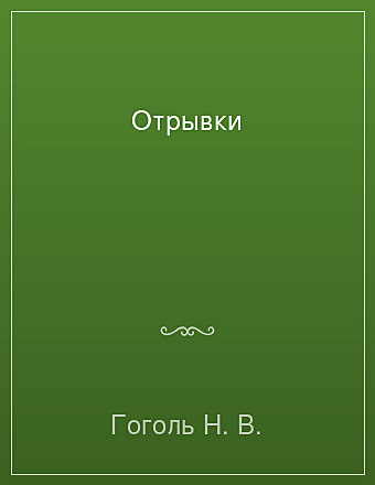 Отрывки Гоголь