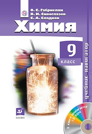Химия. Учебник-навигатор. 9 класс Габриелян Сивоглазов Сладков
