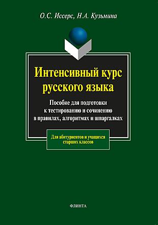 Интенсивный курс русского языка: Пособие для подготовки к тестированию и сочинению в правилах, алгоритмах и шпаргалках Иссерс Кузьмина