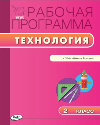 Технология. 2 класс. Рабочая программа к УМК Лутцевой (Школа России) Максимова