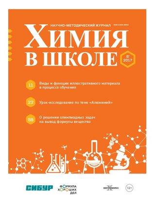Химия в школе, 2017, № 6