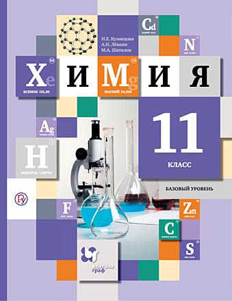 Химия. Базовый уровень. 11 класс Кузнецова Левкин Шаталов