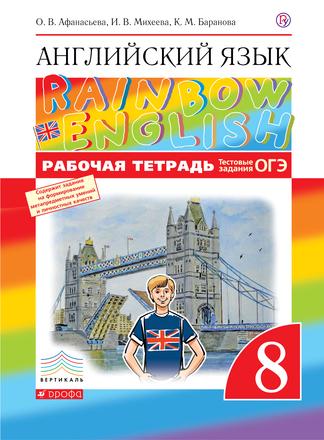 "Английский язык ""Rainbow English"". Рабочая тетрадь. 8 класс Афанасьева Михеева Баранова"