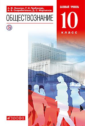 Обществознание. 10 класс Никитин Грибанова Скоробогатько Мартьянов