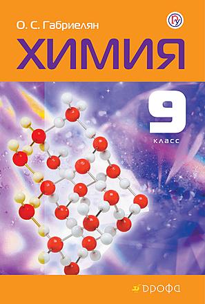 Учебное пособие. Химия. 9 класс Габриелян