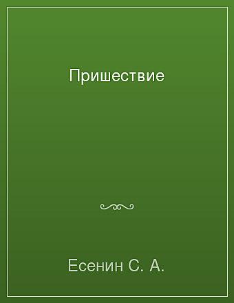 Пришествие Есенин