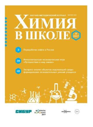Химия в школе, 2017, № 9