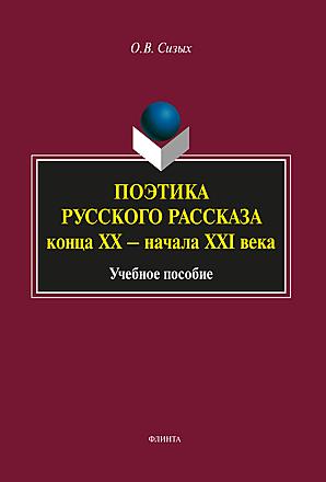 Поэтика русского рассказа конца XX - начала XXI веков Сизых