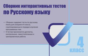 Сборник интерактивных тестов по русскому языку. 4 класс