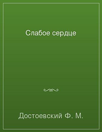 Слабое сердце Достоевский