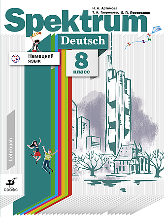 Немецкий язык. 8 класс Артёмова Гаврилова