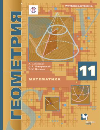 Учебное пособие. Геометрия. Углубленный уровень. 11 класс Мерзляк Номировский Поляков