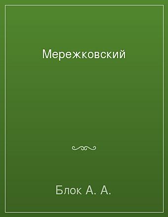 Мережковский Блок