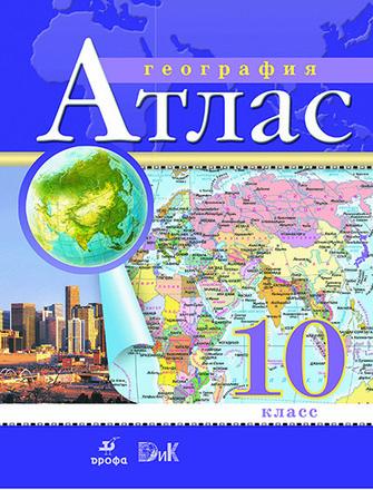 География. Атлас. 10 класс
