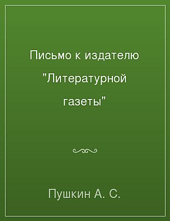 """Письмо к издателю """"Литературной газеты"""" Пушкин"""