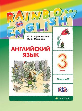 Английский язык. Rainbow English. 3 класс. Аудиоприложение к учебнику часть 2 Афанасьева Михеева