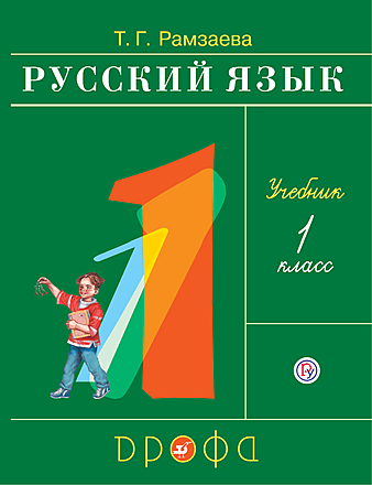 Русский язык. 1 класс Рамзаева