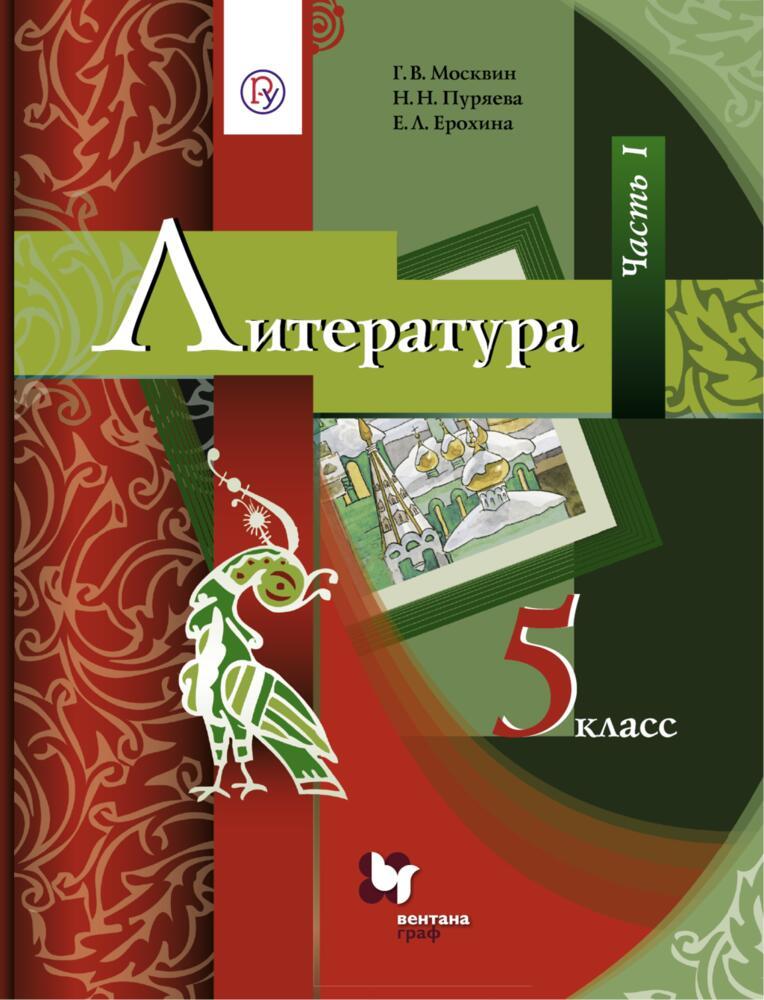 Литература. 5 класс. Часть 1 Москвин Пуряева Ерохина