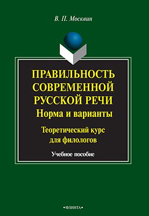 Правильность современной русской речи. Нормы и варианты. Теоретический курс для филологов Москвин