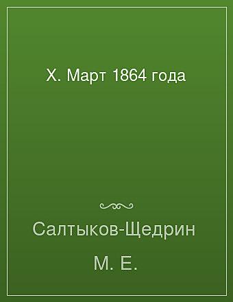 Х. Март 1864 года Салтыков-Щедрин