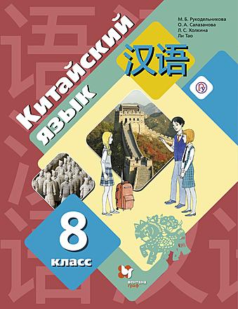 Китайский язык. 8 класс Рукодельникова Салазанова Холкина Ли