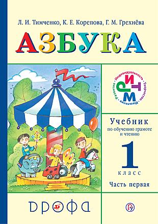 Азбука. 1 класс. Часть 1 Грехнёва Корепова Тимченко