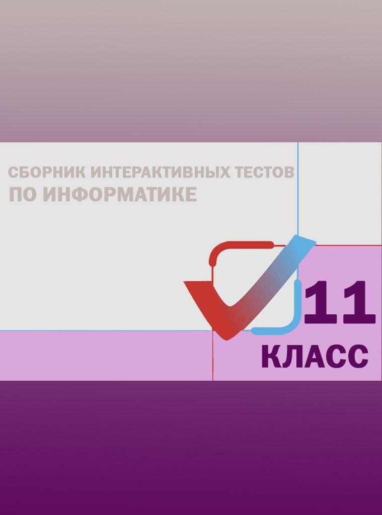 Сборник интерактивных тестов по Информатике. 11 класс