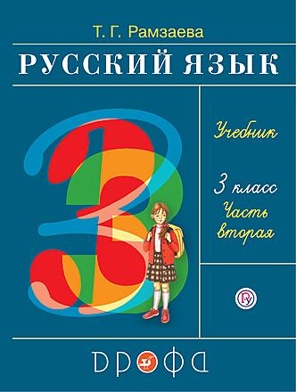 Русский язык. 3 класс. Часть 2 Рамзаева